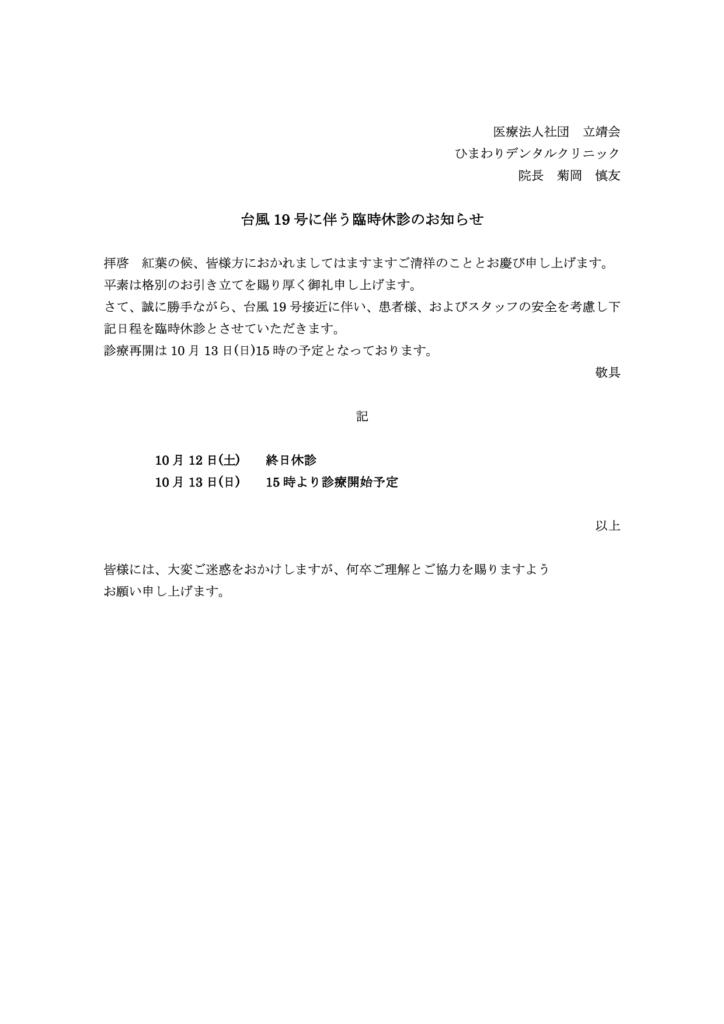 文京_臨時休診のお知らせ